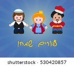 jewish holiday of purim.... | Shutterstock .eps vector #530420857