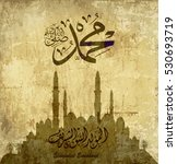 arabic and islamic calligraphy... | Shutterstock .eps vector #530693719