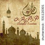 birthday of the prophet... | Shutterstock .eps vector #531120301