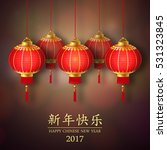 Happy Chinese New Year. Festiv...