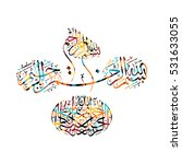 islamic abstract calligraphy... | Shutterstock . vector #531633055