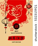 element design greeting card ... | Shutterstock .eps vector #532315921