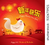 happy new year   the year of... | Shutterstock .eps vector #532675921