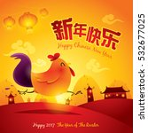 happy new year   the year of... | Shutterstock .eps vector #532677025