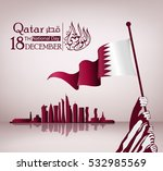 qatar national day  qatar... | Shutterstock .eps vector #532985569
