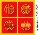 chinese four blessing sign  set ... | Shutterstock .eps vector #533110861