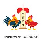 chinese new year 2017  rooster... | Shutterstock .eps vector #533702731