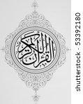 koran.   Shutterstock . vector #53392180