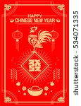 happy chinese new year red... | Shutterstock .eps vector #534071335