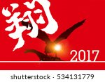 rooster new year card background | Shutterstock .eps vector #534131779