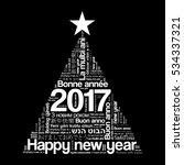 2017 happy new year in... | Shutterstock . vector #534337321
