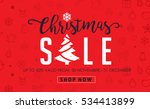 christmas sale background and... | Shutterstock .eps vector #534413899