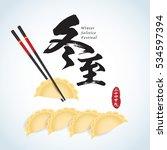 dong zhi means winter solstice... | Shutterstock .eps vector #534597394