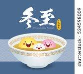 dong zhi means winter solstice...   Shutterstock .eps vector #534598009