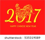 happy chinese new year 2017 the ... | Shutterstock .eps vector #535319089