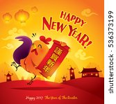 happy new year  the year of the ... | Shutterstock .eps vector #536373199
