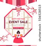 new year event | Shutterstock .eps vector #536528515