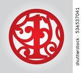 floral laser cut letter number... | Shutterstock .eps vector #536537041