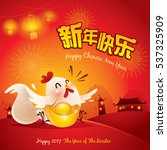happy new year  the year of the ... | Shutterstock .eps vector #537325909