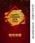 happy chinese new year greeting ... | Shutterstock .eps vector #538115455