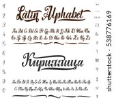 vector alphabet. cyrillic and... | Shutterstock .eps vector #538776169