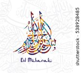 happy eid mubarak greetings... | Shutterstock . vector #538928485