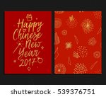 chinese calendar for year of... | Shutterstock . vector #539376751