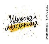 maslenitsa. wide pancake week.... | Shutterstock .eps vector #539721667