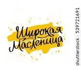 maslenitsa. wide pancake week.... | Shutterstock .eps vector #539721691