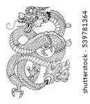 dragon coloring book for adults ... | Shutterstock .eps vector #539781364