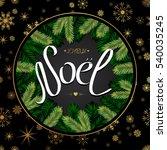 christmas tree branches border. ... | Shutterstock .eps vector #540035245
