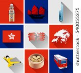hong kong flat icon set. vector ... | Shutterstock .eps vector #540055375