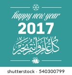 happy new year greeting card in ... | Shutterstock .eps vector #540300799