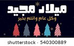 merry christmas and happy new... | Shutterstock .eps vector #540300889