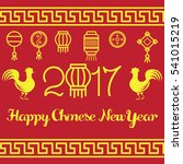 chinese new year poster template | Shutterstock .eps vector #541015219