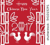 chinese new year poster template | Shutterstock .eps vector #541015291