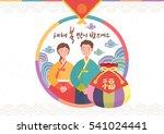 korean new year custom | Shutterstock .eps vector #541024441