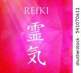 sacred geometry. reiki symbol.... | Shutterstock .eps vector #541070611