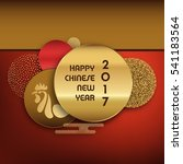 chinese new year greeting... | Shutterstock .eps vector #541183564