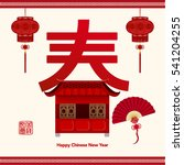 chinese new year building... | Shutterstock .eps vector #541204255