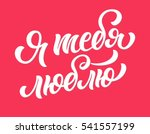 i love you russian lettering... | Shutterstock .eps vector #541557199
