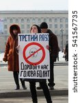 Small photo of KHABAROVSK, RUSSIA - May 2012: The meeting in Khabarovsk, on Lenin Square, against the inauguration of Putin, who won as a result of fraudulent vote counting in elections in Russia. Banners, posters