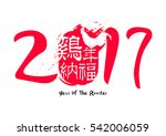 2017 year of the rooster | Shutterstock .eps vector #542006059
