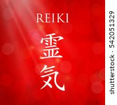 sacred geometry. reiki symbol.... | Shutterstock .eps vector #542051329