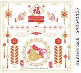 year of the rooster greeting... | Shutterstock .eps vector #542541127