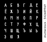 hand drawn russian font.... | Shutterstock .eps vector #542689969