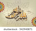 arabic and islamic calligraphy... | Shutterstock .eps vector #542940871