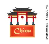 trip to china. travelling... | Shutterstock .eps vector #543070741