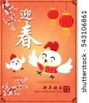 vintage chinese new year poster ... | Shutterstock .eps vector #543106861