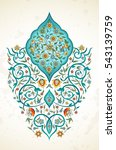 vector element  arabesque for... | Shutterstock .eps vector #543139759
